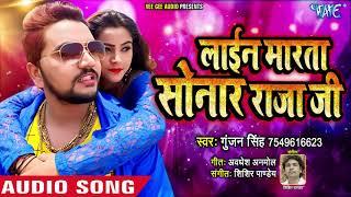 लाइन मारता सोनार राजा जी Gunjan Singh 2019 का सबसे बड़ा हिट गाना Line Marata Sonaar Raja Ji