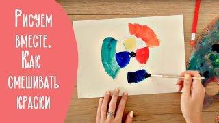 Рисуем вместе. Как смешивать краски | Family is...