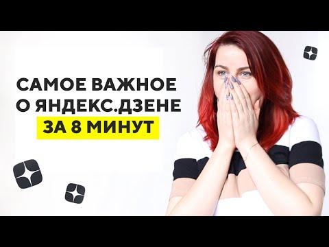 Почему бренды массово идут на Яндекс.Дзен? Как компаниям продвигаться правильно?