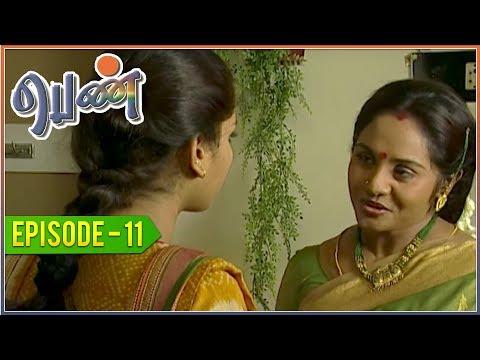 Penn - Tamil Serial | EPISODE 11