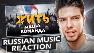 Bosnian Reacts To Russian Rap Music Leningrad Voyage Баста и Бумбокс Солнца не видно