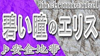 jasrac 002-8938-8 碧い瞳のエリス 作詞:松井五郎 作曲:玉置浩二 画像...
