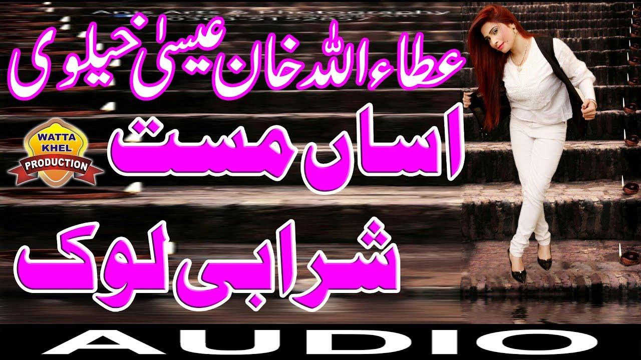 Assan Mast Sharabi Lok►Attaullah Khan Esakhelvi►Wattakhel_Production►Purani Yaden►OLD IS GOLD SONG