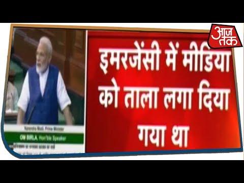 PM मोदी का इमरजेंसी पर कटाक्ष, कांग्रेस पर हमला | Halla Bol Anjana Om Kashyap के साथ