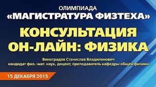Подготовка к заочному этапу олимпиады «Магистратура Физтеха»