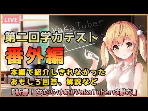 【第2回学力テスト/番外編】新春!女だらけの #VakaTuberは誰だ【因幡はねる / あにまーれ】