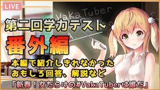 [LIVE] 【第2回学力テスト/番外編】新春!女だらけの #VakaTuberは誰だ【因幡はねる / あにまーれ】