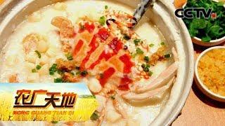 《农广天地》 20190604 海鲜粥里有奥秘| CCTV农业