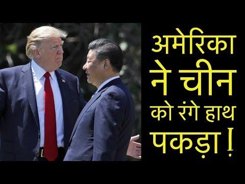 ट्रंप ने दी चीन को चेतावनी | Trump claims China caught red-handed | HCN NEWS