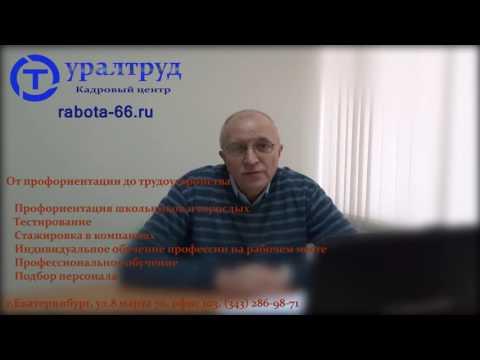 """Кадровый центр """"Уралтруд"""" - работа, вакансии, профориентация, стажировка."""