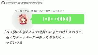 iOSボイスアプリ LisPonでボイスリクエスト! あなたの好みの声にセリフ...
