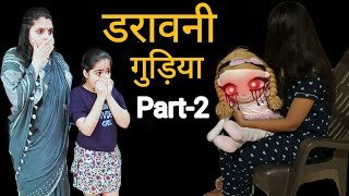 Hindi Horror Story || Papi Gudia part 2 || Mr & Mrs Chauhan
