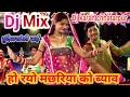 हो रयो मछरिया को ब्याव - बुंदेलखंडी ढिमरयाई Ho Rao machhariya DJ kamlesh chhatarpur old new version