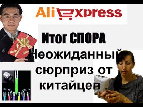 Итог спора на Алиэкспресс  .Неожиданный сюрприз от Китайцев.
