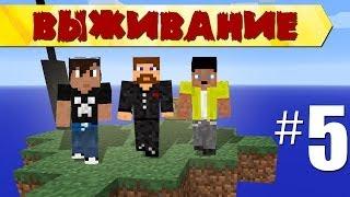 Выживание между четырёх столбов #5 Minecraft