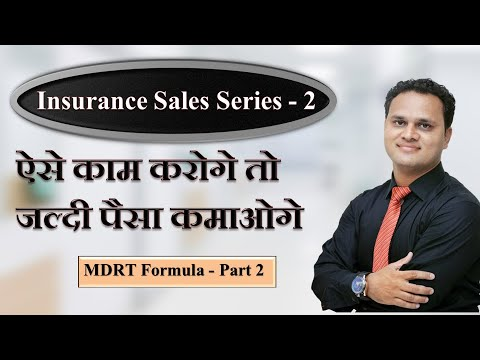 Insurance Sales Series-2   MDRT बन जाओगे   MDRT Formula Part-2   Amit Jain
