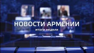 НОВОСТИ АРМЕНИИ - итоги недели (Hayk news на русском) 11.11.2018
