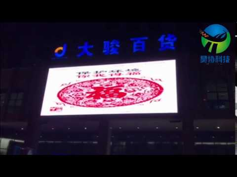 P16 Outdoor Led Displays