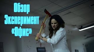 Эксперимент «Офис» (The Belko Experiment, 2016) - обзор фильма ужасов