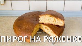 Пирог на ряженке. Рецепт приготовления / Yoghurt cake