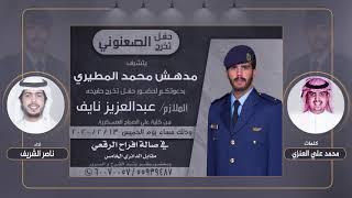 شيلة الملازم عبدالعزيز نايف الصعنوني | كلمات محمد علي العنزي | اداء ناصر الشريف