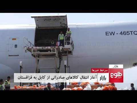 BAZAR: Afghanistan Air Cargo With Kazakhstan Discussed