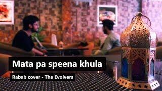 Mata pa Speena Khula - Rabab Cover | The Evolvers