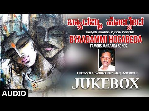 Byaadammi Hogabeda Jukebox   Kannada Janapada Songs   K Yuvaraj   Kannada Janapada Geethegalu