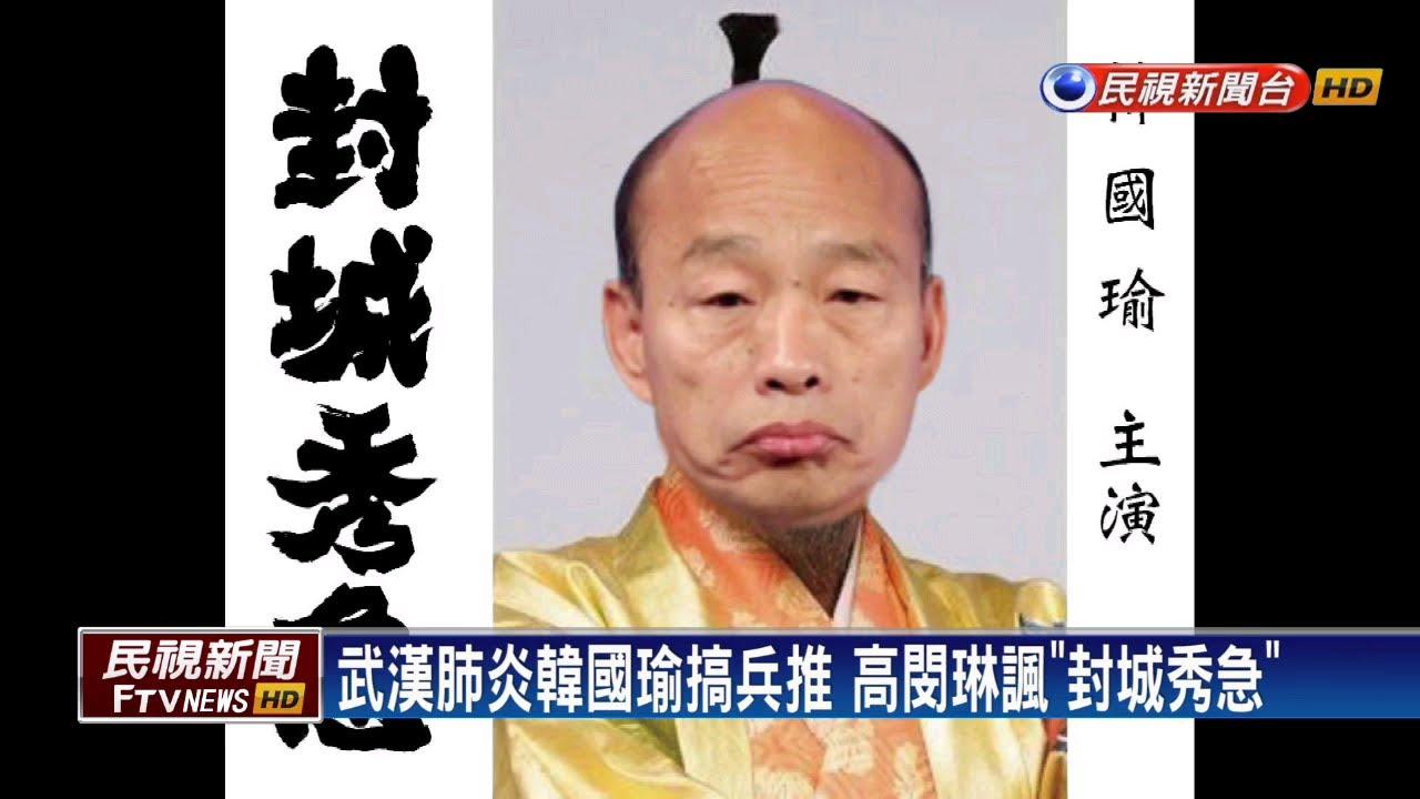 六月六 送韓市長回斗六