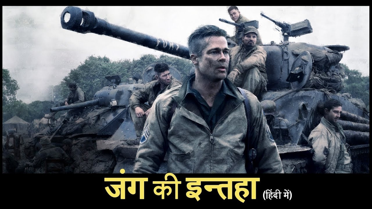 Download Fury | Jung Ki Intehaa | जंग की इन्तेहा | Full Hindi Dubbed Movies | Action | War | Brad Pitt