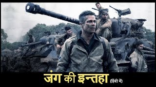 Fury | Jung Ki Intehaa | जंग की इन्तेहा | Full Hindi Dubbed Movies | Action | War | Brad Pitt