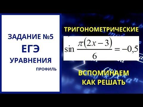 № 5 ЕГЭ Уравнения тригонометрические