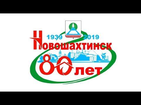 День города. Новошахтинску 80 лет!