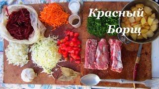 Лесная кухня: Красный Борщ на костре