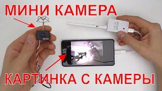 ПРИЕМНИК ДЛЯ МИНИ КАМЕРЫ ПЕРЕХОДНИКИ USB-C to MICRO USB БЫВАЮТ РАЗНЫЕ
