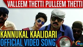 Download Hindi Video Songs - Valleem Thetti Pulleem Thetti | Kannukal Kaalidari Song Video | Kunchacko Boban, Shyamili | Official