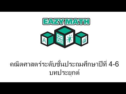 Eazy Math บทประยุกต์