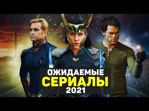 НОВЫЕ ОЖИДАЕМЫЕ СЕРИАЛЫ 2021 ГОДА / ТОП НОВЫХ СЕРИАЛОВ 2021 ГОДА - Видео онлайн