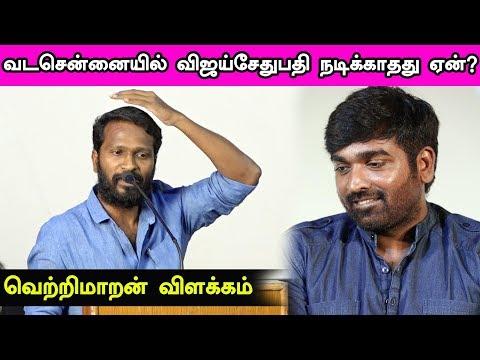 Why Vijay Sethupathi Missed Vadachennai - VetriMaran Revealed Secret | #VadaChennaiPressMeet