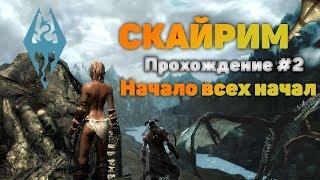 The Elder Scrolls V Skyrim ✯ Начало всех начал ✯ 1 ☕