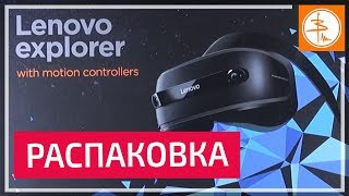 РАСПАКОВКА VR-шлема LENOVO Explorer | Что в коробке | Гаджеты