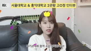 [강남창조의아침기숙학원] 서울대학교+홍익대학교 합격생 …
