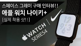 애플 워치 나이키+ 44mm 스페이스 그레이 구매 인터뷰!![실제 착용샷!!]