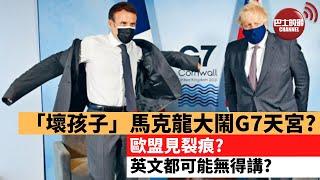 【晨早直播】「壞孩子」馬克龍大鬧G7天宮,歐盟見裂痕? 英文都可能無得講?  21年6月15日