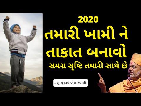 gyanvatsal-swami-2020-|-તમારી-ખામી-ને-તાકાત-બનાવો-સમગ્ર-સૃષ્ટિ-તમારી-સાથે-છે-|-motivational-speech