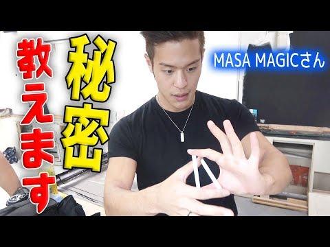 MASA MAGICさんが凄すぎる!