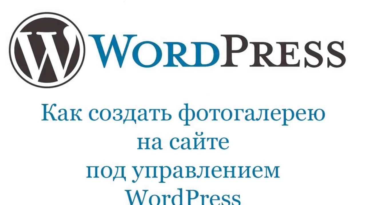 Как создать фотогалерею на сайте под управлением WordPress