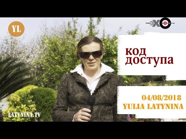 LatyninaTV / Код доступа / 04.08.2018
