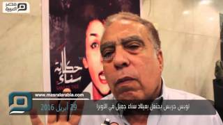 مصر العربية   لويس جريس يحتفل بميلاد سناء جميل في الأوبرا