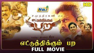 Ettuthikkum Para Full Movie HD | Samuthirakani | Chandini Tamilarasan | Keera | Raj Television